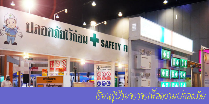 safety_effect