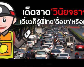 Traffic-discipline