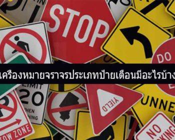 Traffic-Signs-