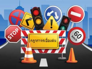 Basic-traffic-rules