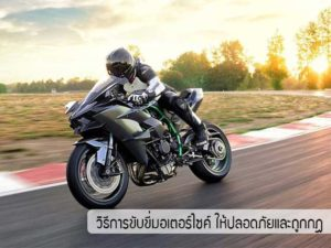 Ride-a-motorcycle