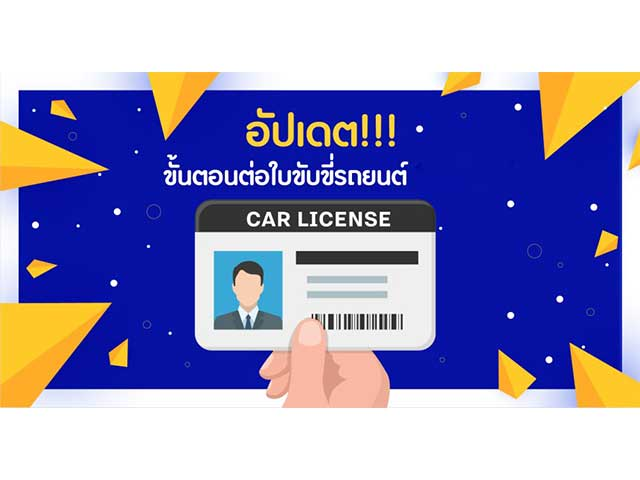 Expired-driver-car